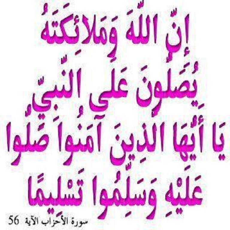 الصلاة على الرسول (صل الله عليه وسلم ) نور في كل العصور.!  610