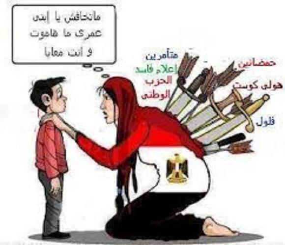 حب الوطن (مصر الكنانة) 611