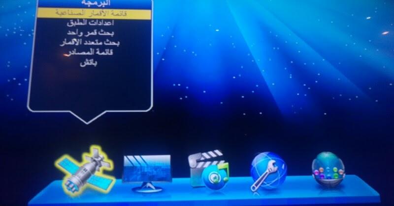 حل مشكلة ريسيفر هوماكس 5200 HD لمبه حمرا اوالتوقف على بوت بدون شحن فلاشة  233