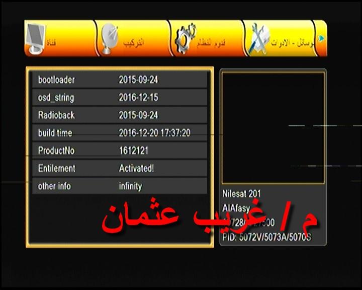حل مشكلة ظهور وإختفاء كلمة Unactivated فى ريسيفر KMAX -9000 MINI HD 234