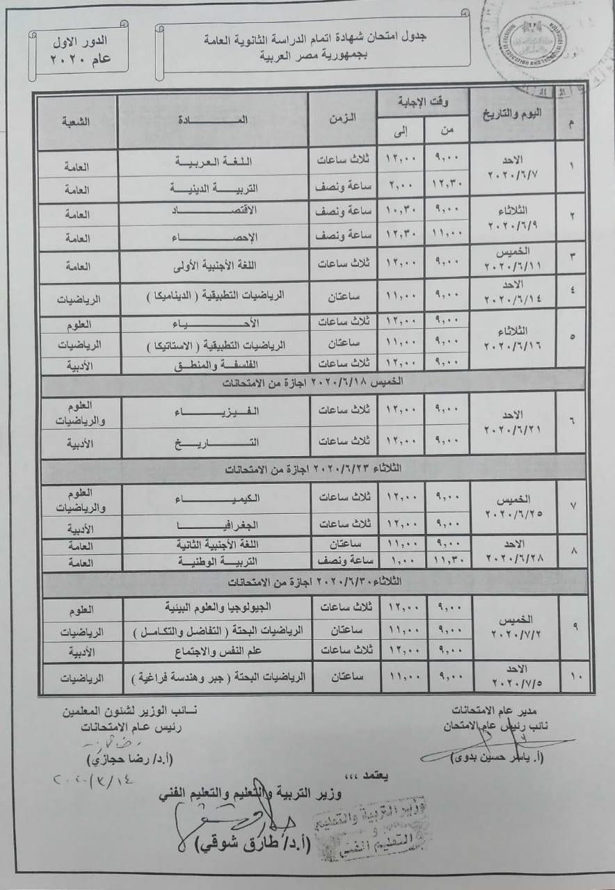 جدول امتحانات الصف الثالث الثانوى العام 2020 Ycia_a10