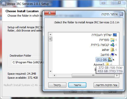 מדריך התקנה ANOPE על Windows 7 10-11-21