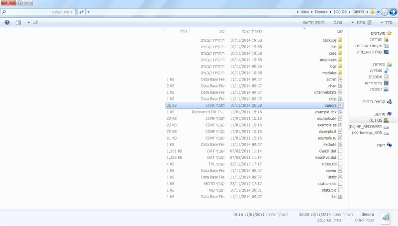 מדריך התקנה Denora 1.4.5 על Windows 7 11-11-12