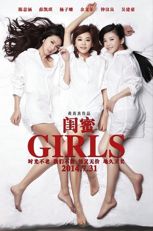 [ C/TW-Film ] Girls Girls-11