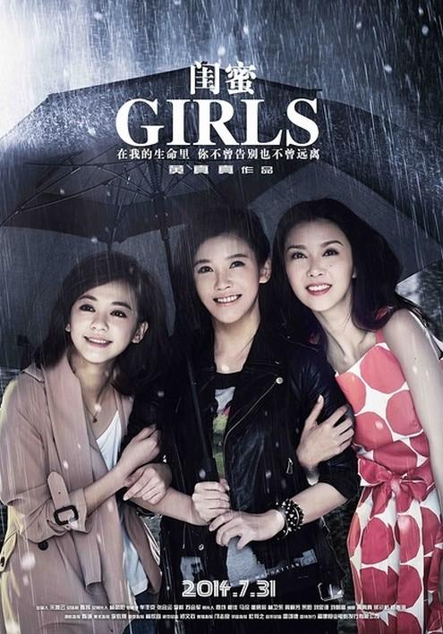 [ C/TW-Film ] Girls Girls-12