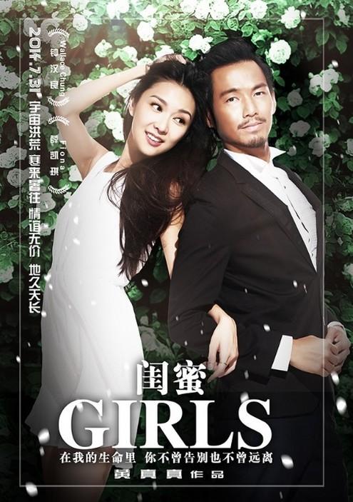 [ C/TW-Film ] Girls Girls-20