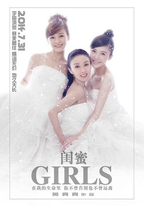 [ C/TW-Film ] Girls Girls-24