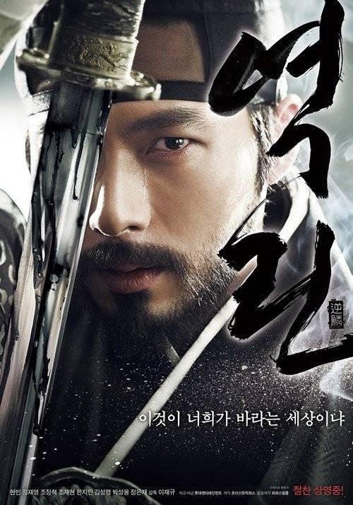 The Fatal Encounter Hyun-b10