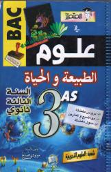 الكتاب المدرسي ومجموعة من الكتب الخارجية في العلوم الطبيعية للسنة الثالثة ثانوي 211