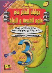 الكتاب المدرسي ومجموعة من الكتب الخارجية في العلوم الطبيعية للسنة الثالثة ثانوي 410