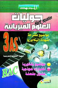 الكتاب المدرسي ومجموعة من الكتب الخارجية في الفيزياء للسنة الثالثة ثانوي  4410