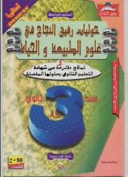 الكتاب المدرسي ومجموعة من الكتب الخارجية في العلوم الطبيعية للسنة الثالثة ثانوي 810
