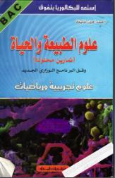 كتاب احمد امين خليفة في العلوم الطبيعية للسنة الثالثة ثانوي (جميع الطبعات القديمة والجديدة) Screen16