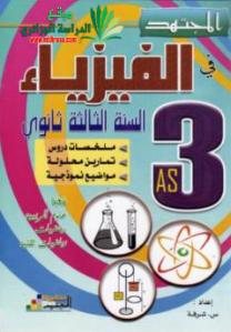 كتاب المجتهد في الفيزياء للثالثة ثانوي Screen17