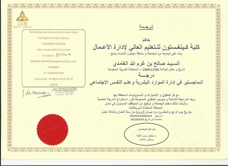 منتدى المدرب / صالح غرم الله  الغامدي - صالح الغامدي U_oo_a10