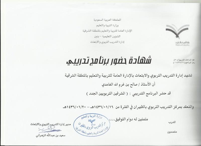 منتدى المدرب / صالح غرم الله  الغامدي - صالح الغامدي U_ooia10