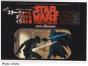 THE JAPANESE VINTAGE STAR WARS COLLECTING THREAD  Arohk_10