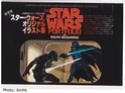 THE JAPANESE VINTAGE STAR WARS COLLECTING THREAD  Arohk_10