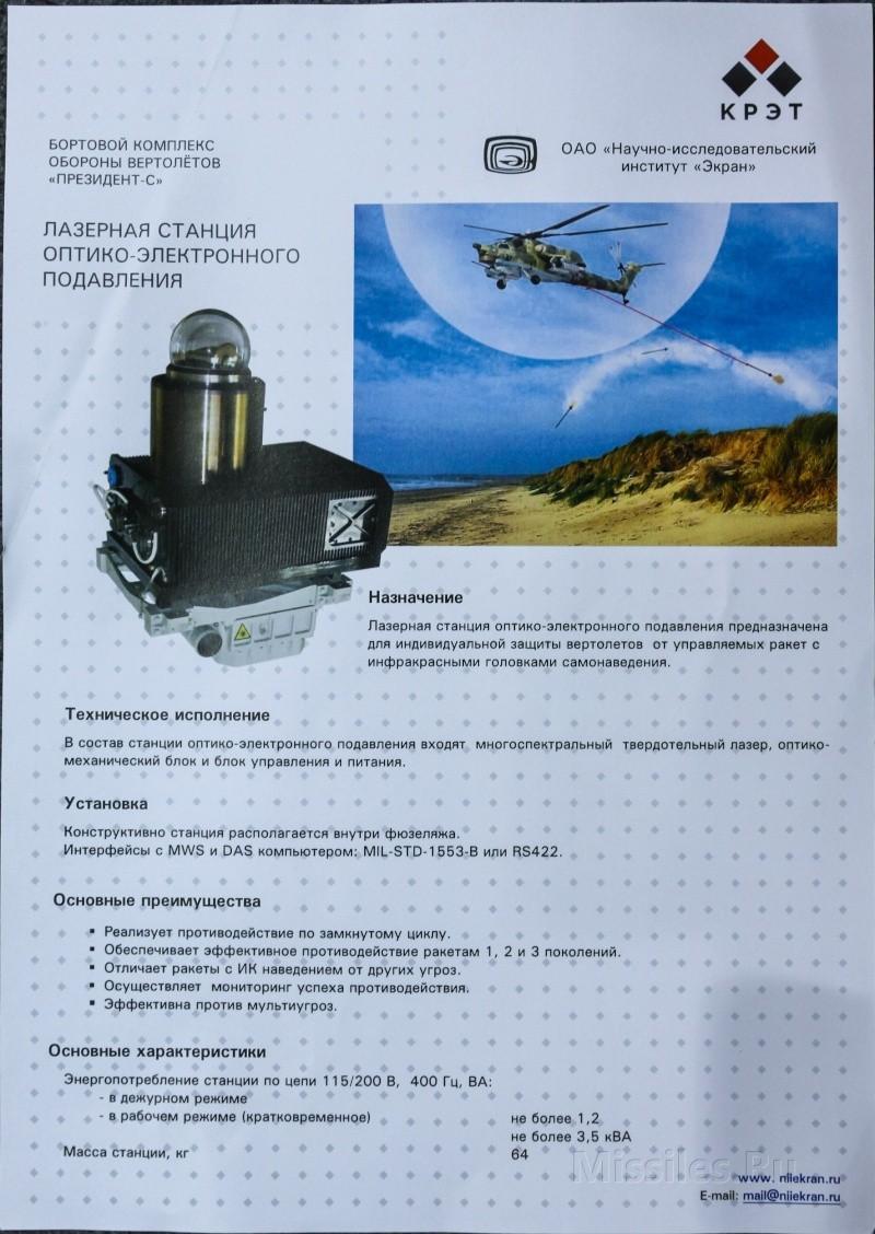 Mi-28N Havoc: News - Page 5 Moia-t10