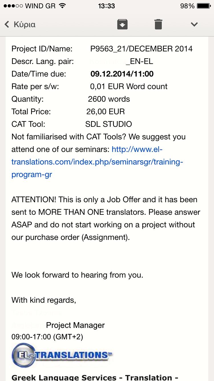 EL-Translations / All Translations: Παραδείγματα προς αποφυγή... El-dec10