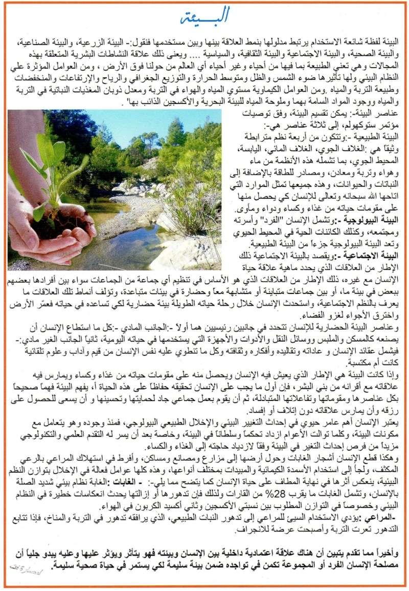 بحث حول البيئة Oa10