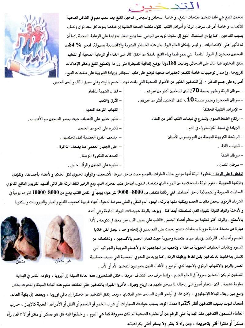 بحث حول التدخين Oao10