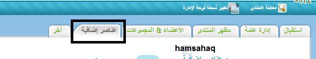 كود تظليل المحتوى الاحترافي  من اختكم hamsahaq A10