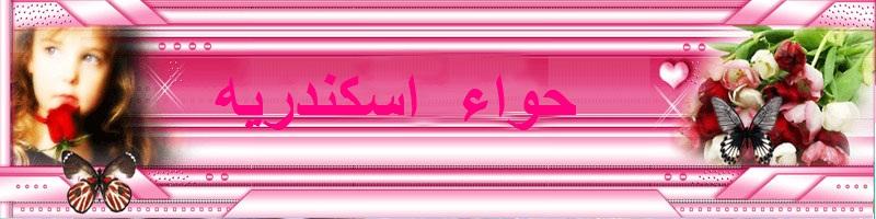 *****منتدى حواء اسكندريه*****