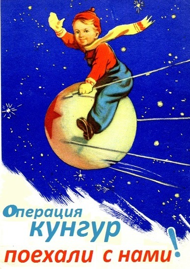 Spoutnik tourne pour Koungour! Operat11