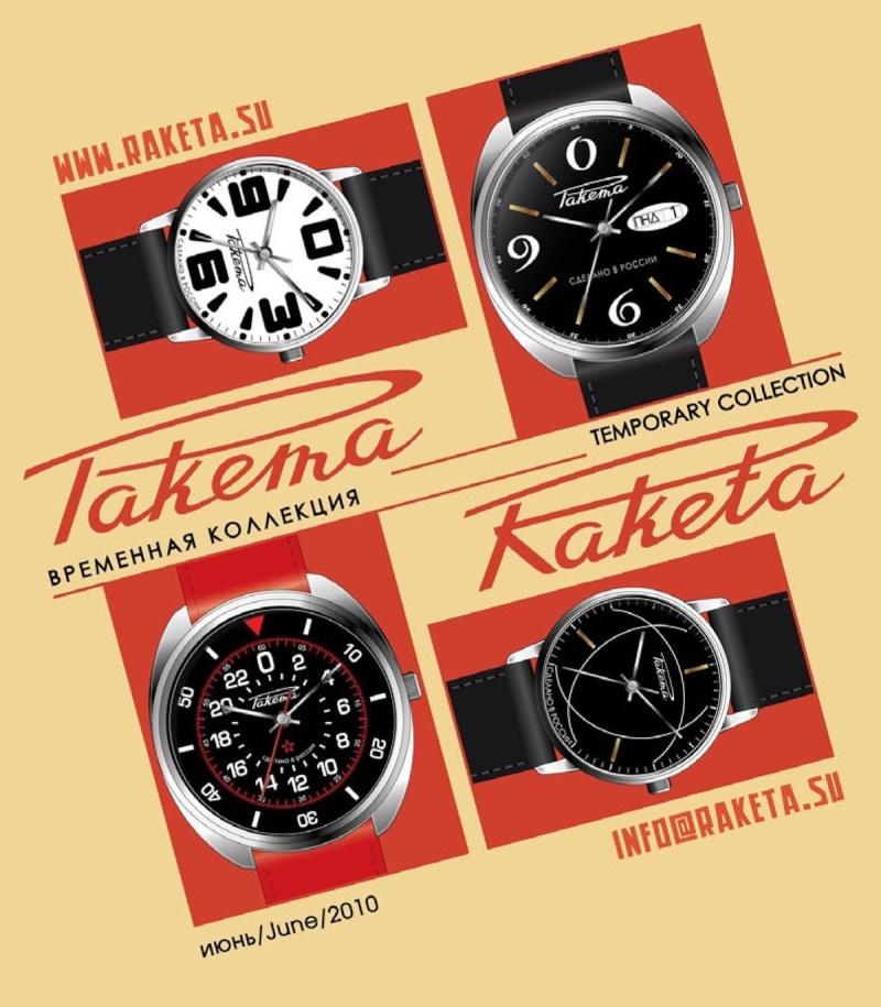 Spoutnik tourne pour Koungour! - Page 3 Raketa11