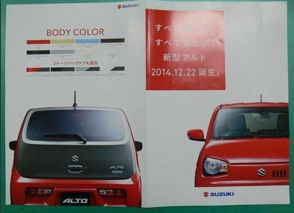 2015 - [Suzuki] Alto Immagi11