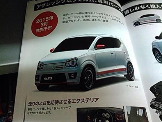 2015 - [Suzuki] Alto Immagi13