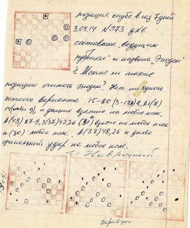 Иван Навроцкий, 2014-15гг. - Страница 2 E_001011