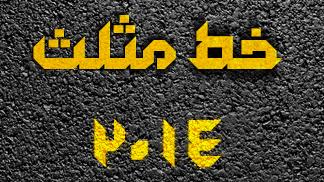 خط مثلث - خط فوتوشوب جديد 2015 - عمل فريق اوتار الغرور A_mosa10