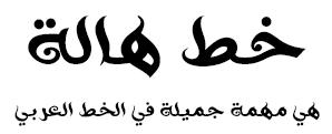 خط هالة - خط فوتوشوب جديد 2015 - عمل فريق اوتار الغرور Arahal11