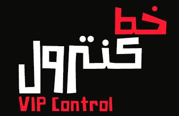 خط كنترول - خط فوتوشوب جديد 2015 - عمل فريق اوتار الغرور Vip_co10