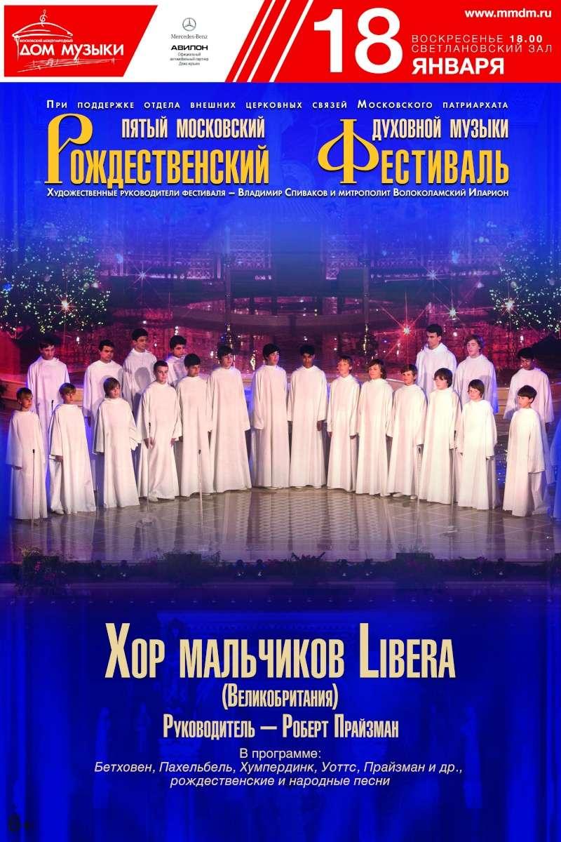 Concert à Moscou le 18 janvier 2015 Libera10