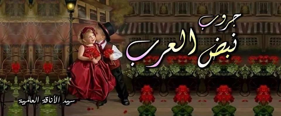 نبض  العرب    =  بريق المحبة يشع من ثغر الصداقة ..فليكن المنتدى مرسى حب لا تعرف قلوبنا سواه