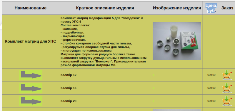 accessoires nécessaires pour un beau fini de cartouches - Page 3 Bobine10