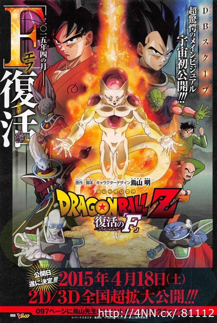 [20th Century Fox] Dragon Ball Z : La Résurrection de 'F' (2015) Dragon10