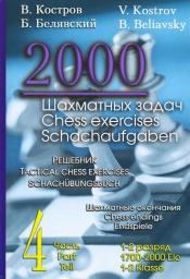 2000 Chess Exercises vol.1-4 - Kostrov, Beliavsky 14d25710