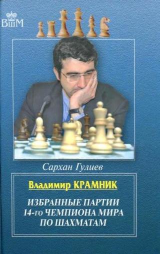Vladimir Kramnik - Kramnik - My Life and Games 3pwq9g10
