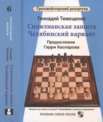 Sicilian Defense: The Chelyabinsk Variation: Its Past, Present & Future 4exsme10
