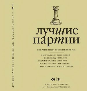 64 The best, magazine, about Chess, unrivaled, 72o8xk10
