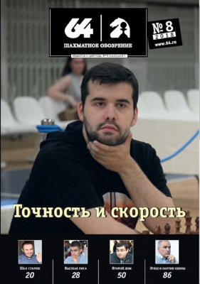 64 The best, magazine, about Chess, unrivaled, Vm7bwq10