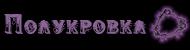 """""""Дом Сакуры"""" - Страница 19 53711010"""
