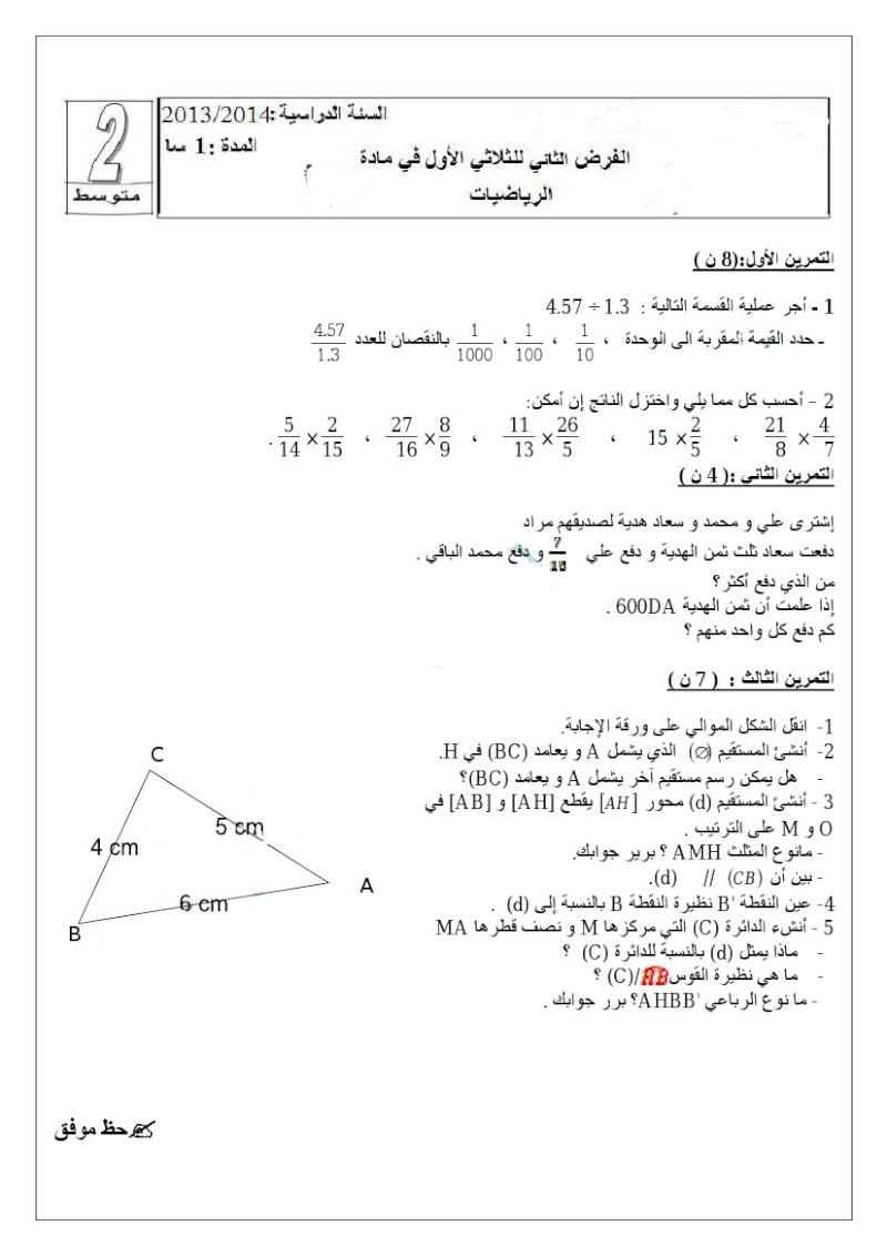 موضوع الفرض المحروس الثاني - الثلاثي الأول A_pdf-10
