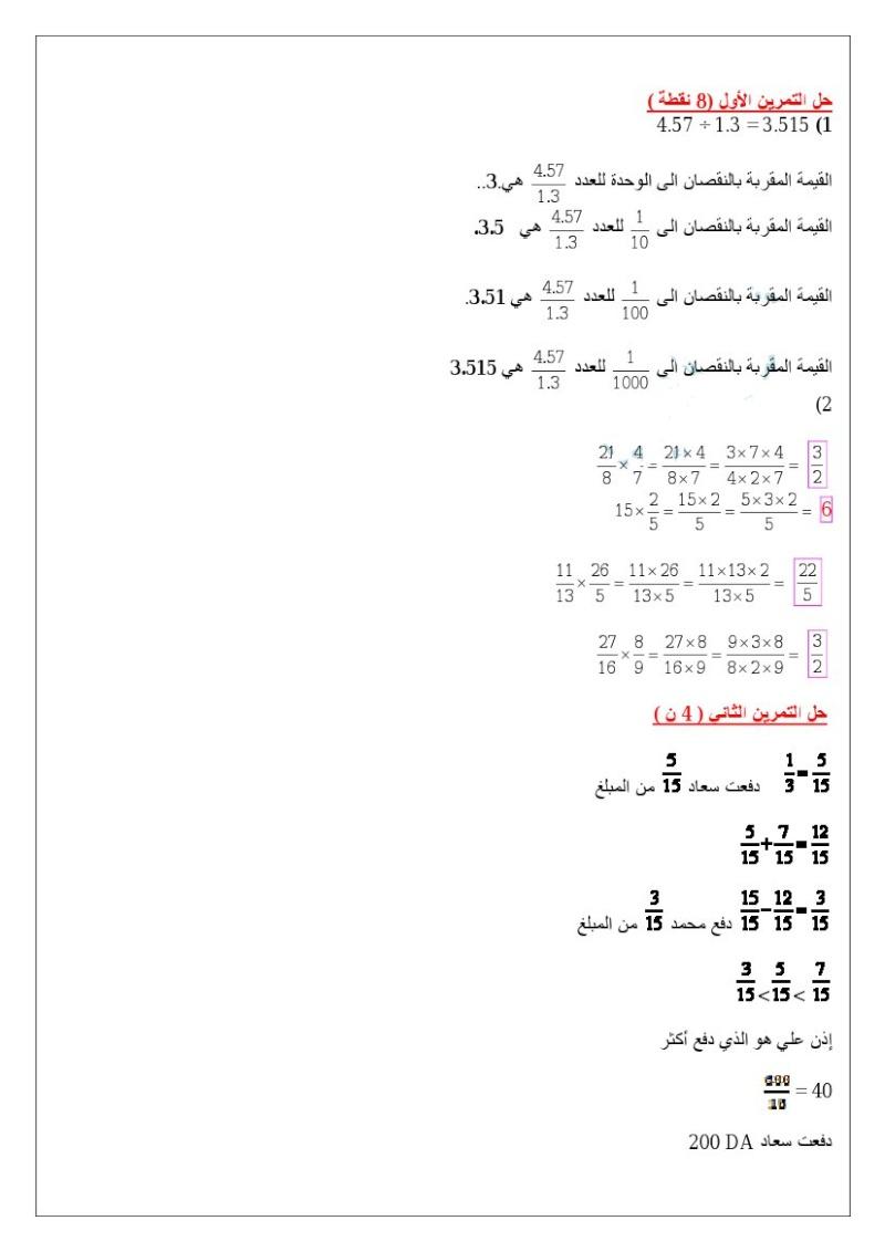 موضوع الفرض المحروس الثاني - الثلاثي الأول B_pdf-10