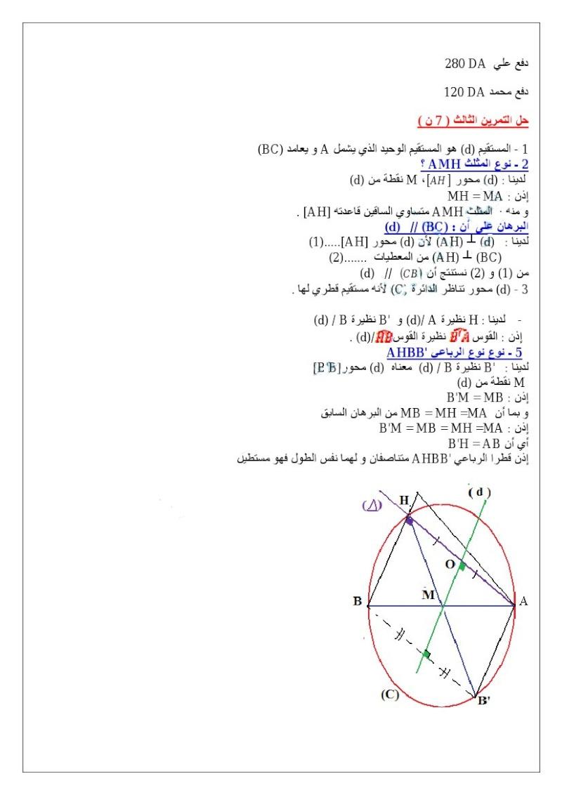 موضوع الفرض المحروس الثاني - الثلاثي الأول C_pdf-10