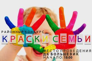 Финал конкурса «Краски семьи» Kraski10